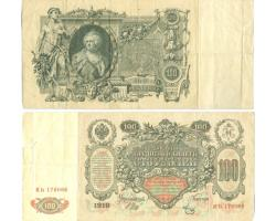 B76420 - RUSSIA. 100 ROUBLES 1910 1