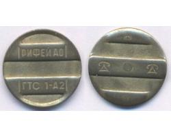 C17682 - RUSSIA. Telefone token of ST. PETERSBOURG, 1992 1