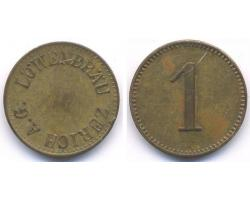 C59090 - SWITZERLAND. A Swiss BEER TOKEN from Zurich 1