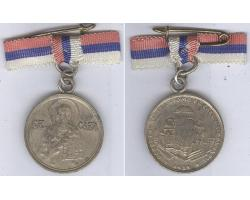 G01960 - MEDAL consecration of the foundations TEMPLE ST. Sava f 1
